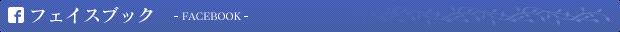 フェイスブック -FACEBOOK-