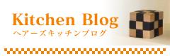 ヘアーズキッチンブログ